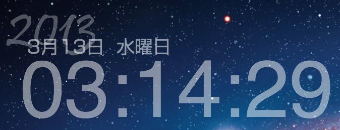 Windows10のデジタル時計の表示をアナログ時計に …