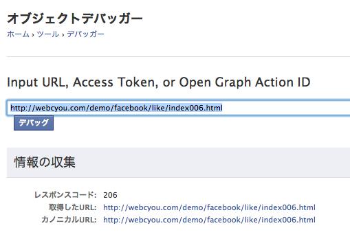 FacebookなどのSNSサービスで必要となってくる OGPについておさらい その2