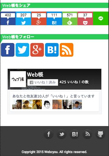 スクリーンショット_2015-08-23_22_06_32