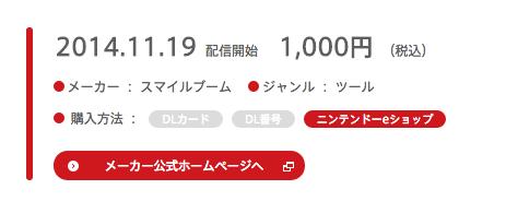 スクリーンショット 2015-10-20 20.04.00