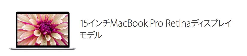 スクリーンショット 2015-09-20 21.41.24