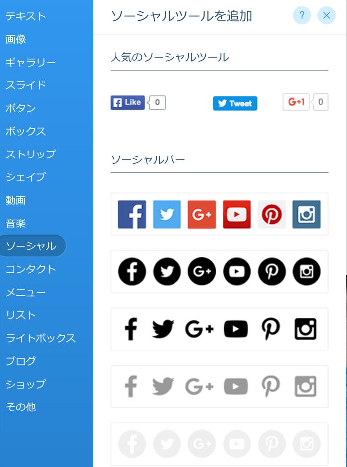 wix-10