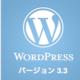 WordPress カスタム投稿タイプ情報取得