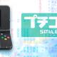 BASIC言語で 3DSのゲーム作成できる「プチコン3号」SMILE BASICを買ってみました。